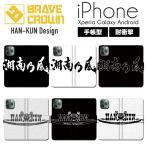 iPhone 7 6 plus SE 5s スマホ ケース 手帳型 カバー ブランド  グッズ 湘南乃風 HANKUN ハンクン アーティスト 歌手 ライブ ロゴ 音楽