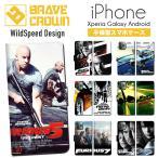 iPhone X 8 7 6s 6 plus SE 5s スマホ ケース 手帳型 カバー ブランド グッズ ワイルドスピード wildspeed 映画 車 フェラーリ GTR スカイライン