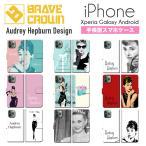 iPhone X 8 7 6 plus SE 5s スマホ ケース 手帳型 カバー ブランド グッズ オードリーヘップバーン 女優 ハリウッド ローマの休日