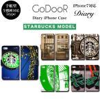 iPhone X 8 7 6 plus SE 5s スマホ ケース 手帳型 カバー ブランド グッズ スターバックス STARBUCKS コーヒー カフェ カワイイ