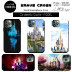 iPhone 6 7 plus SE 5s galaxy xperia ハード スマホ ケース カバー ブランド ディズニー DISNEY シンデレラ お城 美女と野獣 パイレーツオブカリビアン