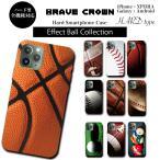 iPhone 6 7 plus SE 5s galaxy xperia ハード スマホ ケース カバー オリジナル ブランド ボール バスケ 野球 サッカー ゴルフ アメフト ラグビー