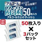 除菌 ウェットティッシュ 携帯用 50�