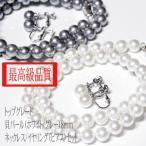 貝パール(ホワイト・グレー) ネックレス・イヤリング(ピアス)2点セット/大珠8.0-8.5mm/冠婚葬祭/入学式/卒業式/パーティー/定番フォーマル真珠セット