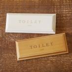 トイレ ドアプレート TOILET /サインプレート/室名プレート/木製/BREA