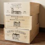 ワイン木箱 収納ボックス ワインボックス 大 インテリア 木製 BREA
