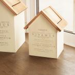 ごみ箱/ゴミ箱/木製 ハウス型ダストボックス No.2小/インテリア/BREA