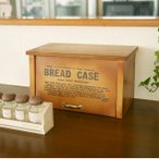 木製 ブレッドケース 調味料ケース スパイスラック  BREA