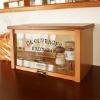 ブレッドケース ガラス扉 調味料ケース スパイスラック 木製 BREA
