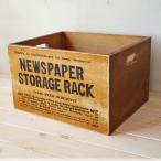 木箱 新聞ストッカーアンティーク 収納ボックス 木製 取っ手付き BREA