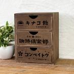 木製 ミニチェスト 昭和レトロ柄 3段引き出し 小物入れ BREA