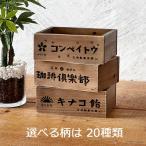 木箱 アンティーク 昭和レトロ柄 ボックス Sサイズ BREA