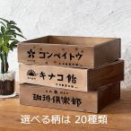 木箱 木製 カントリーBOX レトロ Lサイズ BREA