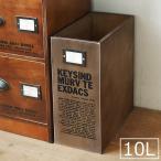 男前 ごみ箱 ゴミ箱 木製 ダストボックスダークブラウン 11L ネーム入れ金具つき おしゃれ アンティーク インテリア BREAブレア