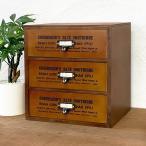 木箱 引き出し収納 チェスト3段 アンティーク プリント入り 木製  救急箱 裁縫箱 BREAブレア