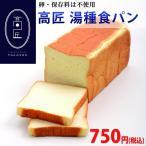 高匠 湯種食パン 2斤