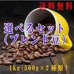 自家焙煎コーヒー豆  ブレンド豆 内容量1kg(500g×2種類) 焙煎したて