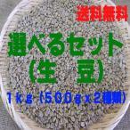 ショッピングコーヒー コーヒー生豆/選べるセット 生豆/内容量1kg(500gx2種類)