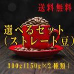 ショッピングお試しセット コーヒー豆 お試し  選べるセット/ 自家焙煎  コーヒー豆 ストレート豆  内容量300g(150g×2袋) 焙煎したて