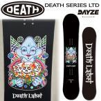 17-18 DEATH LABEL/デスレーベル DEATH LTD デスシリーズ グラトリ メンズ 板 スノーボード 予約商品 2018