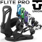 17-18 UNION/ユニオン FLITE PRO フライトプロ メンズ ビンディング バインディング スノーボード 予約商品 2018
