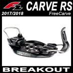16-17 F2 エフツー CARVE RS  アルペン  ハードバインディング トゥクロージャー 在庫商品