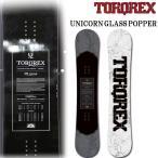 17-18 TORQREX /トルクレックス UNICORN GLASS POPPER ユニコーン グラスホッパー グラトリ メンズ レデイース 板 予約商品 スノーボード 2018