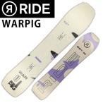 特典付き!19-20 RIDE / ライド WARPIG ワーピグ パウダー メンズ レディース 板 スノーボード 2020