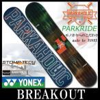 17-18 YONEX/ヨネックス PARKAHOLIC パーカホリック グラトリ メンズ 板 スノーボード 予約商品 2018