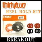 THIRTYTWO / サーティーツー HEEL HOLD KIT ホールド かかと浮き防止 ブーツ スノーボード