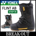 16-17 YONEX / ヨネックス FLINT AB フリント ステップイン  メンズ レディース ブーツ スノーボード 2017