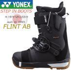 15-16 YONEX / ヨネックス FLINT AB ステップイン STEP IN  メンズ レディース ブーツ スノーボード 2016