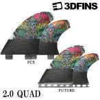 3Dフィン MR MOONRAKERR 2.0 / 3DFINS / スリーディーフィン 4枚セット FCS FUTURE QUAD クアッド サーフィン ロング エフシーエス フューチャー JOSH KERR