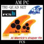 FCS2 フィン アルメリック AL MERRICK PERFORMANCE CORE TRI QUAD FIN M L AM/ エフシーエス2 トライクアッド ショート サーフボード サーフィン
