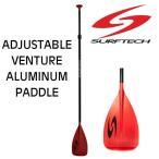SURFTECH / サーフテック / アルミ アジャスタブルパドル パドルボード パドルサーフィン SUP