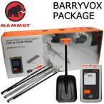 MAMMUT / マムート BARRYVOX PACKAGE バリーボックスパッケージ バックカントリーギア ビーコン プローブ ショベル スキー スノーボード