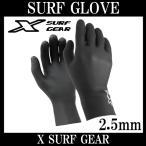 ショッピングサーフ X-SURF GEAR エックスサーフギア SURF GLOVE 2.5mm / サーフィン サーフグローブ 防寒 ウェットスーツ メール便送料無料