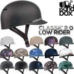 SANDBOX/サンドボックスヘルメット CLASSIC 2.0 LOW RIDER ウェイク スノーボード スケート スキー メンズ レディース キッズ 男女兼用 17-18 プロテクター