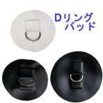 D RING PATCH Dリング SUP インフレータブルパドルボード スタンドアップ パドルボード
