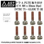 ACT GEAR / アクトギア FTA PLATE対応 ボード取付ビスM6 x 22mm 8pc アルペン スノーボード