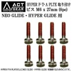 ACTGEAR アクトギア HYPER FTA PLATE対応 ボード取付ビスM6 x 27mm 8pc アルペン スノーボード パーツ メール便対応