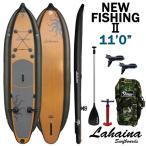 SUP サップ インフレータブルパドルボード / LAHAINA NEW FISHING2 11' 釣り用SUP WOOD スタンドアップパドルボード 予約商品 3月中旬入荷予定
