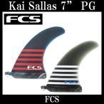 FCS フィン カイ・サラス 7 パフォーマンスグラス FIN / エフシーエス KAI SALLAS BLUE SMOKE ブルー スモーク サーフボード サーフィン ロング