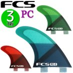 FCS フィン PC TRI FIN XS S M / エフシーエス トライ フィン サーフボード サーフィン ショート