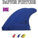 RAPTOR / ラプター R5I FUTURE フューチャーフィン 軽量