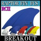 RAPTOR / ラプター RCII FCS 軽量 エフシーエスフィン サーフィン メール便対応