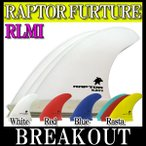 RAPTOR / ラプター RLMI FUTURE フューチャーフィン 軽量 メール便送料無料