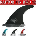 RAPTOR / ラプター RWD 7.5 サーフィン ロングボード フィン メール便送料無料