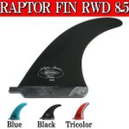 RAPTOR / ラプター RWD 8.5 サーフィン ロングボード フィン
