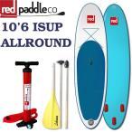 2017 RED PADDLE ALL ROUND ISUP 10'6 / レッドパドル アイサップ パドルボード サップ SUP インフレータブル